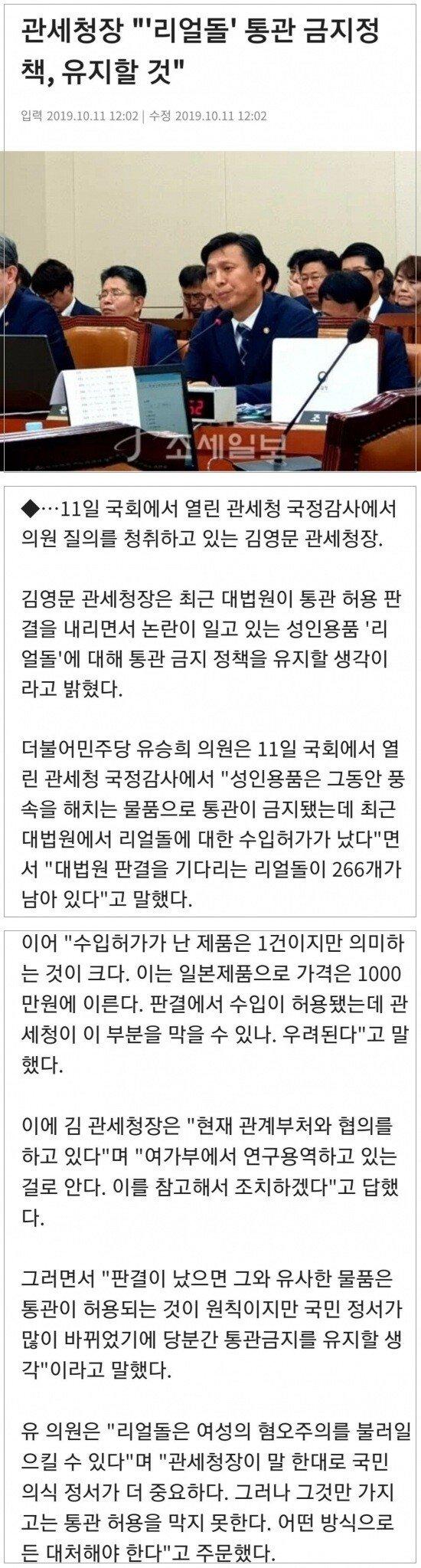 """rd.jpg 관세청장, """"법원 판결보다 국민정서가 중요... 리얼돌 계속 금지할 것"""""""