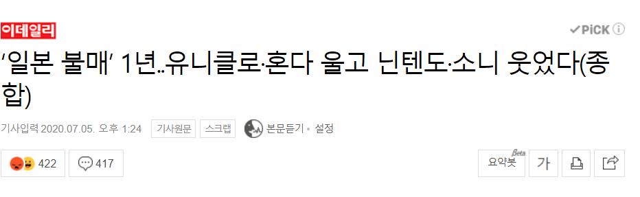 K-053.png '일본 불매' 1년, 유니클로 혼다 울고 닌텐도 소니 웃었다