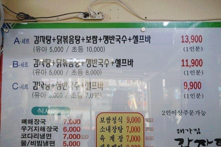 현재 sns 난리난 감자탕집 jpg