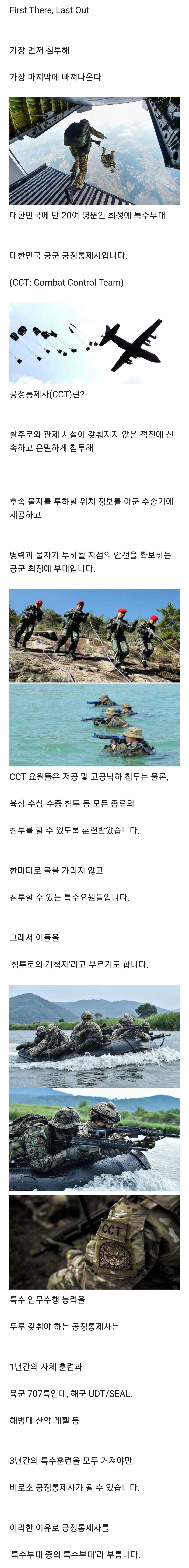 대한민국에 단 20여 명 뿐인 최정예 특수부대