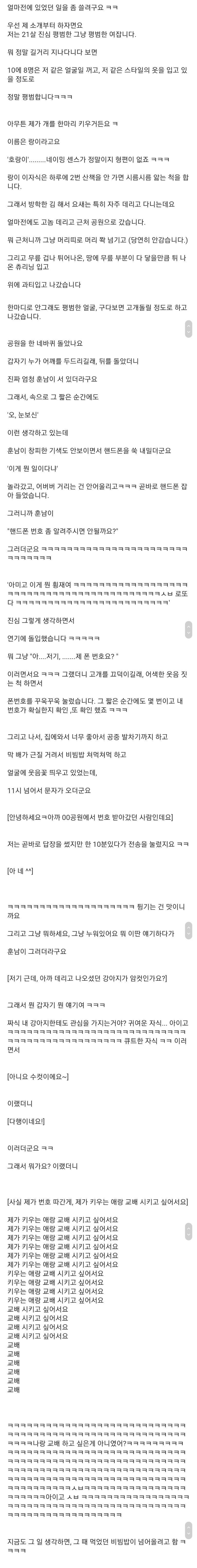 Screenshot_20201018-113116_Samsung Internet.jpg 훈남에게 번호따인 평범녀.jpg