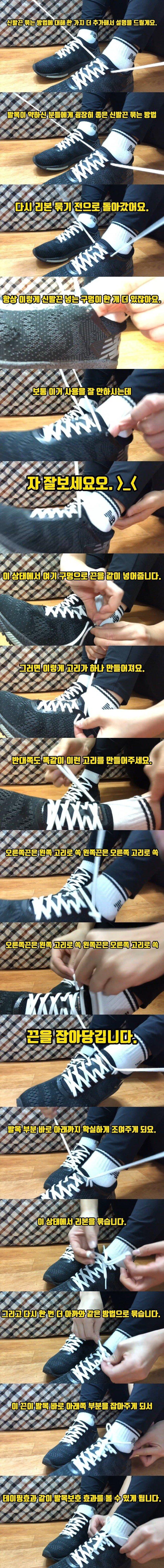 신발끈2.jpg