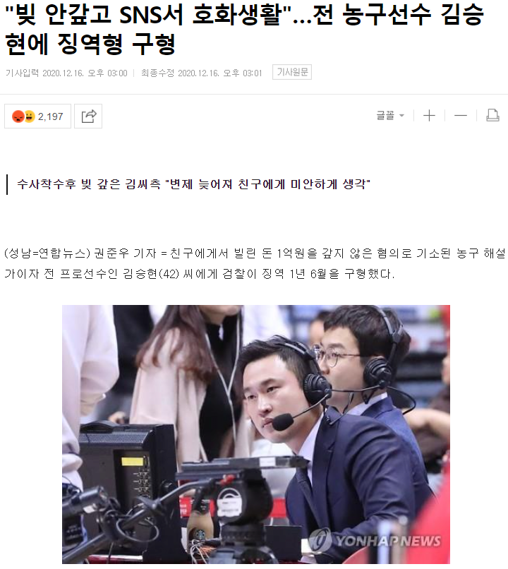 김승현.PNG 빚 안갚고 SNS서 호화생활.. 전 농구선수 김승현에 징역형 구형