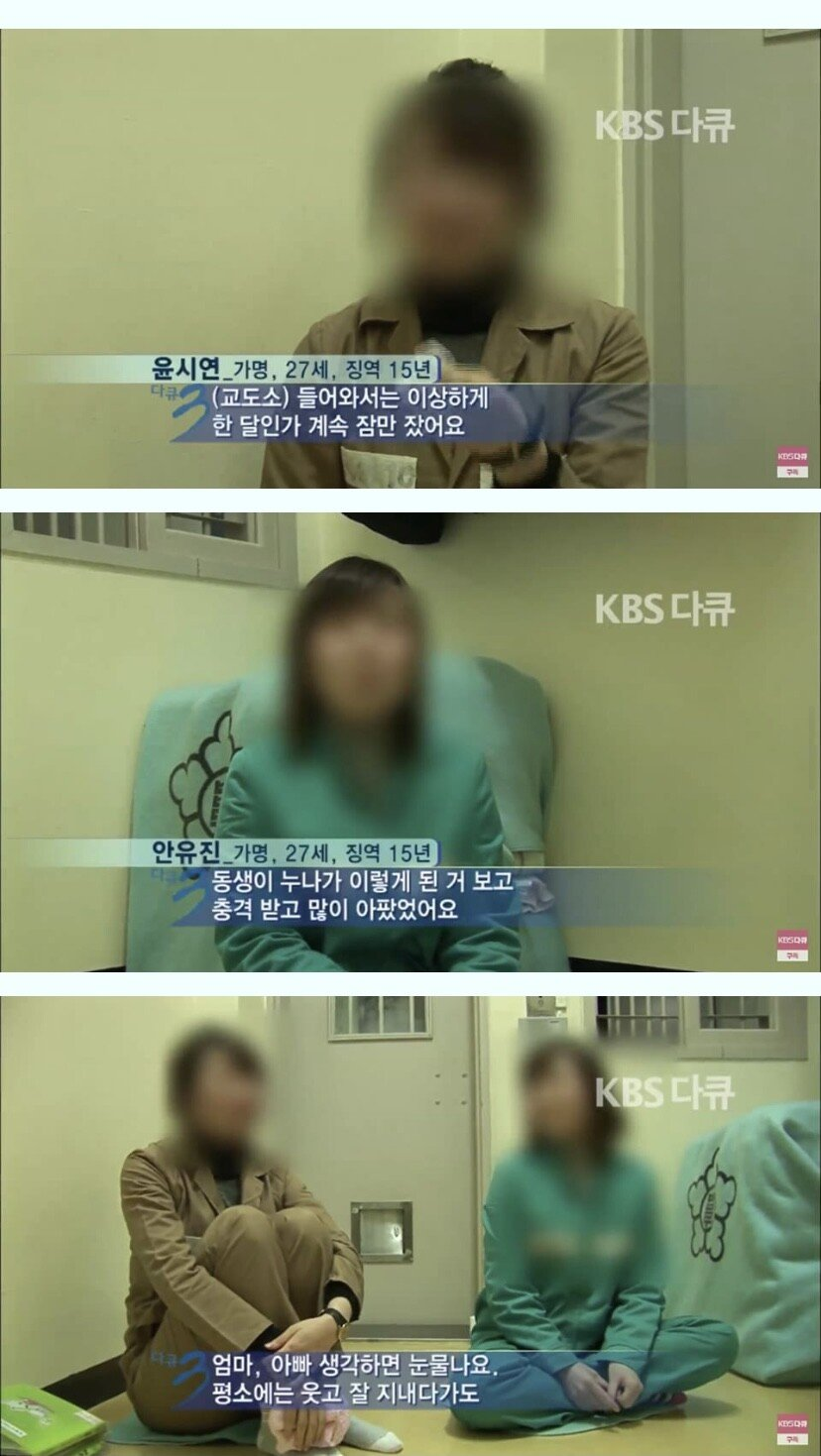 17살에 15년형 선고 받은 여성수감자