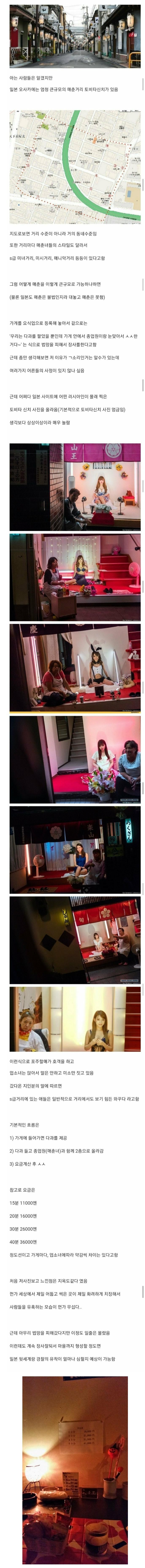 홍등가에서 호객하는 연예인급 일본녀들
