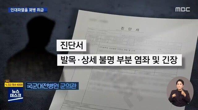"""65.jpg 훈련받다 인대 파열됐는데…""""꾀병이지?"""" 묵살.jpg"""