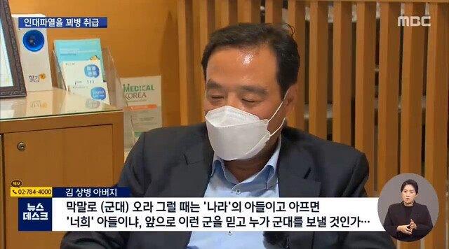 """68.jpg 훈련받다 인대 파열됐는데…""""꾀병이지?"""" 묵살.jpg"""