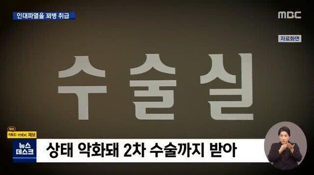 """67.jpg 훈련받다 인대 파열됐는데…""""꾀병이지?"""" 묵살.jpg"""