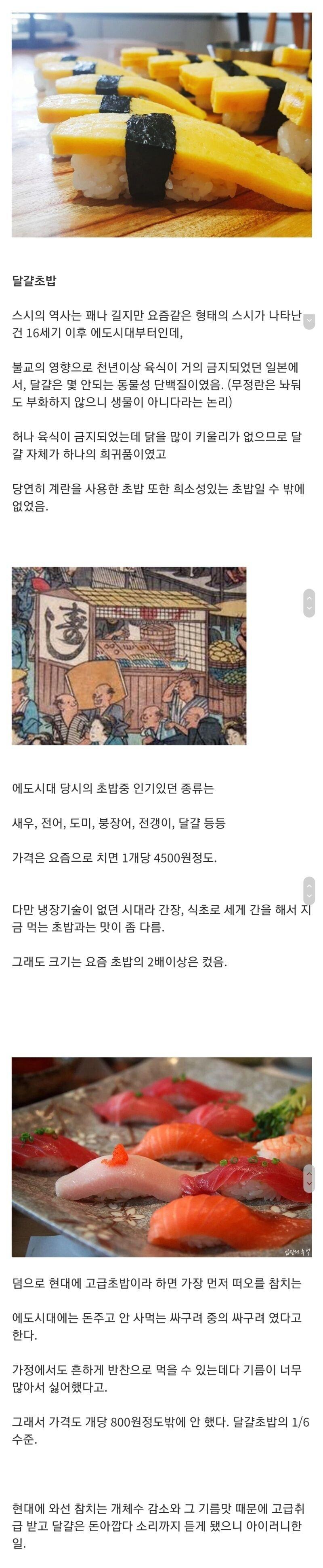 091B03B1-C9DC-45EA-88B6-136D8B333E37.jpeg 옛날에는 고급초밥이었다는 초밥.jpg