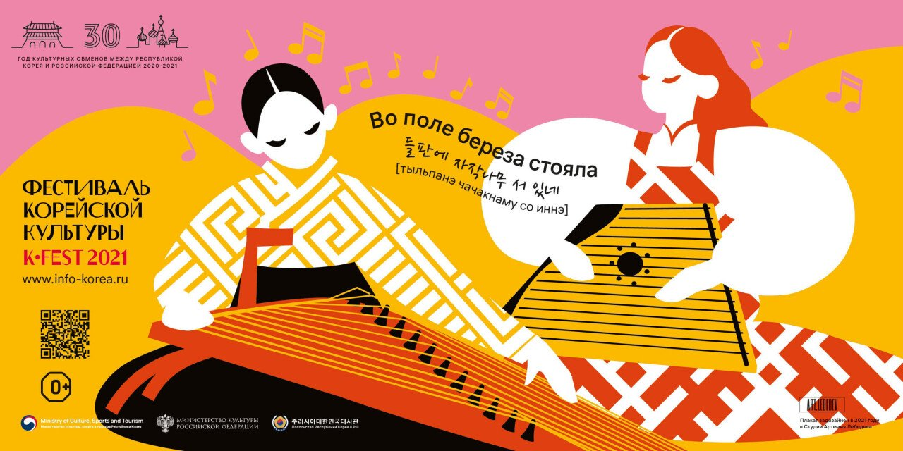 짱.jpg 러시아가 공개한 한국 수교 30주년 포스터 ㄷㄷㄷ.jpg