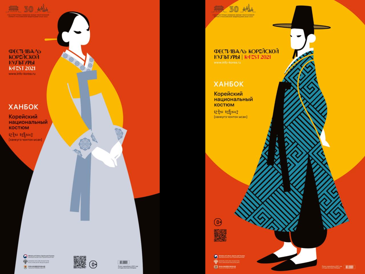 러씨아.png 러시아가 공개한 한국 수교 30주년 포스터 ㄷㄷㄷ.jpg