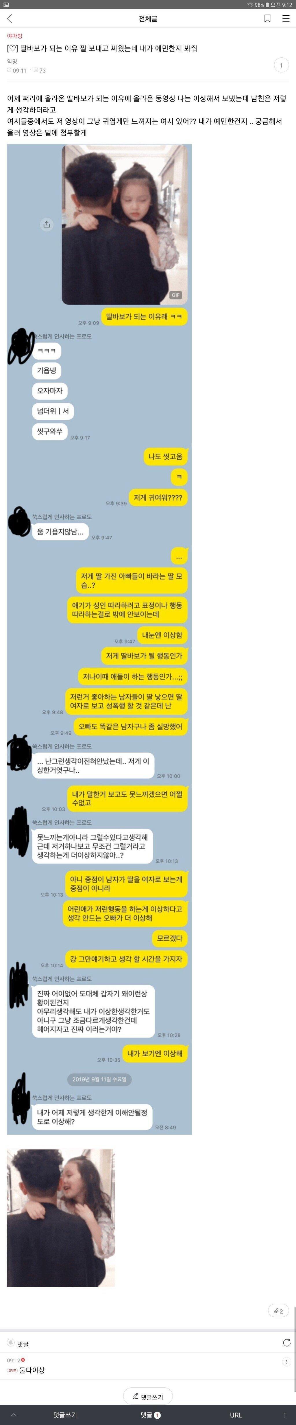 52.jpg 딸바보 짤을 본 남친한테 빡친 여시 언냐 ㄷㄷㄷ.jpgif