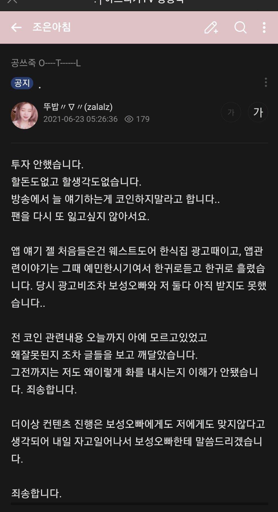 [뚜밥 공지] 죄송합니다.  (feat. 염보성)