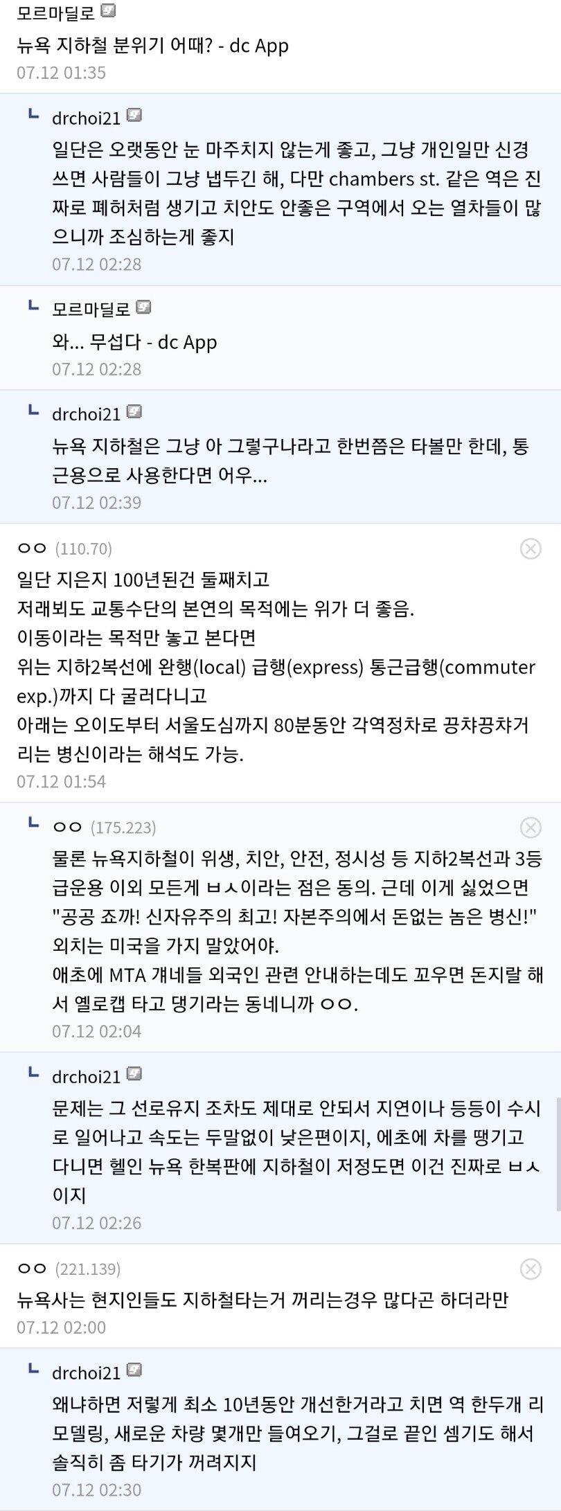 Screenshot_20210712-183456_Chrome Beta.jpg 한국 지하철이 얼마나 좋은건지 보여주는 짤: