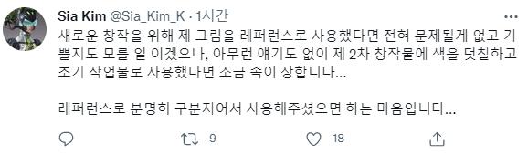 11.png 리그 오브 레전드 한국인 팬아트 표절사건 정리