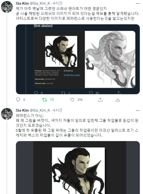 10.png 리그 오브 레전드 한국인 팬아트 표절사건 정리