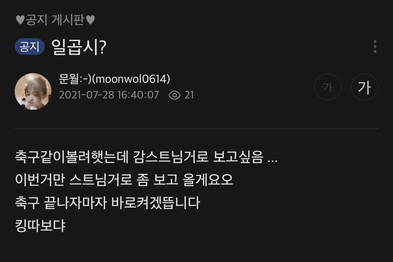 문월 공지 (feat.감스트)