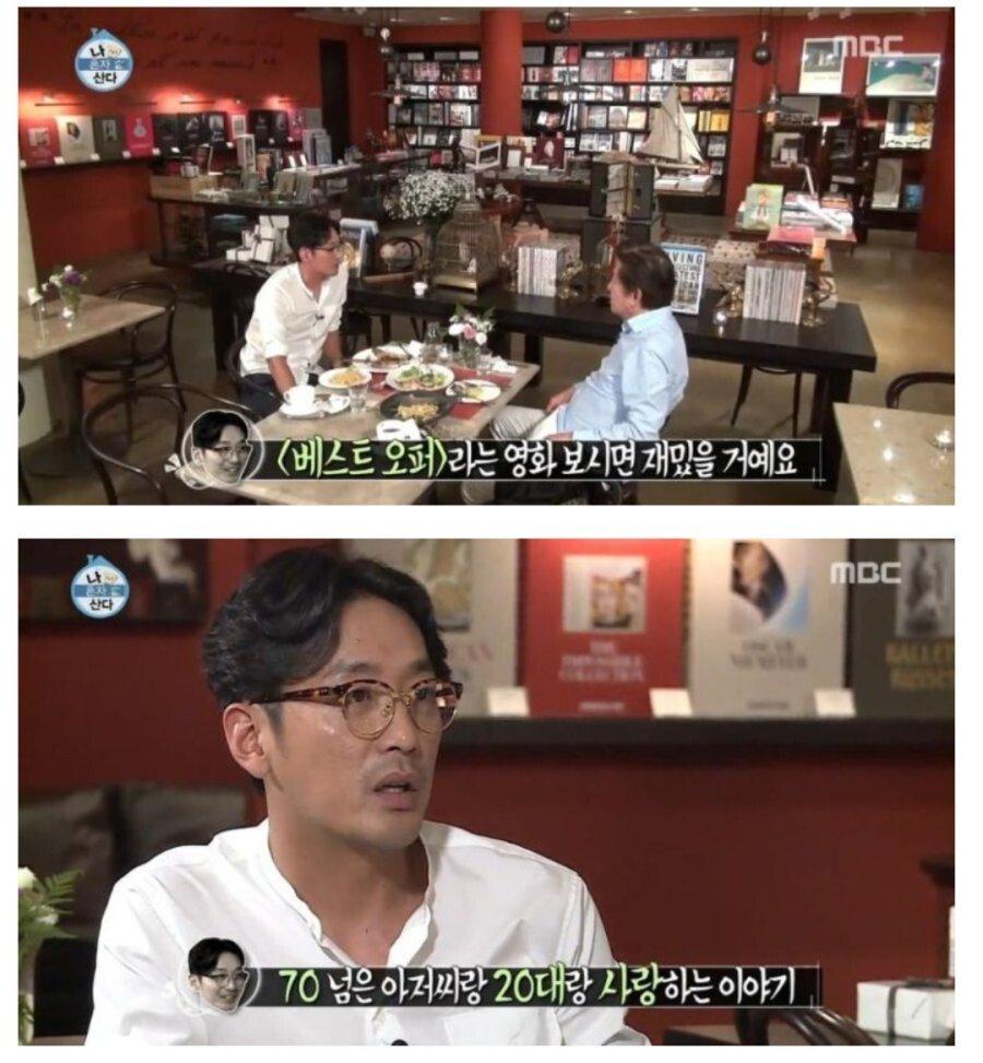 16278726901240.jpg 하정우가나혼자산다에서 아빠 김용건에게 추천한 영화.JPG