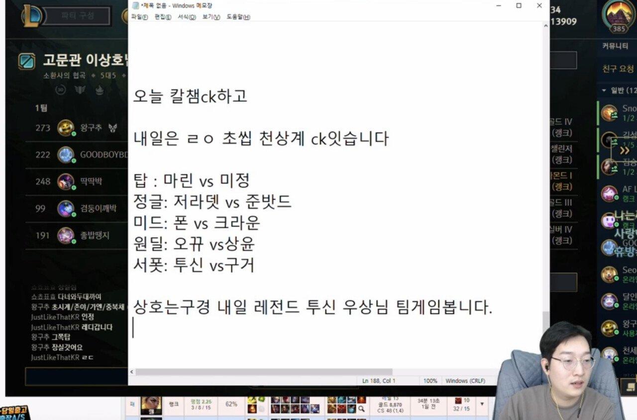 이상호 내일 초씹천상계 CK 멤버 ㄷㄷ
