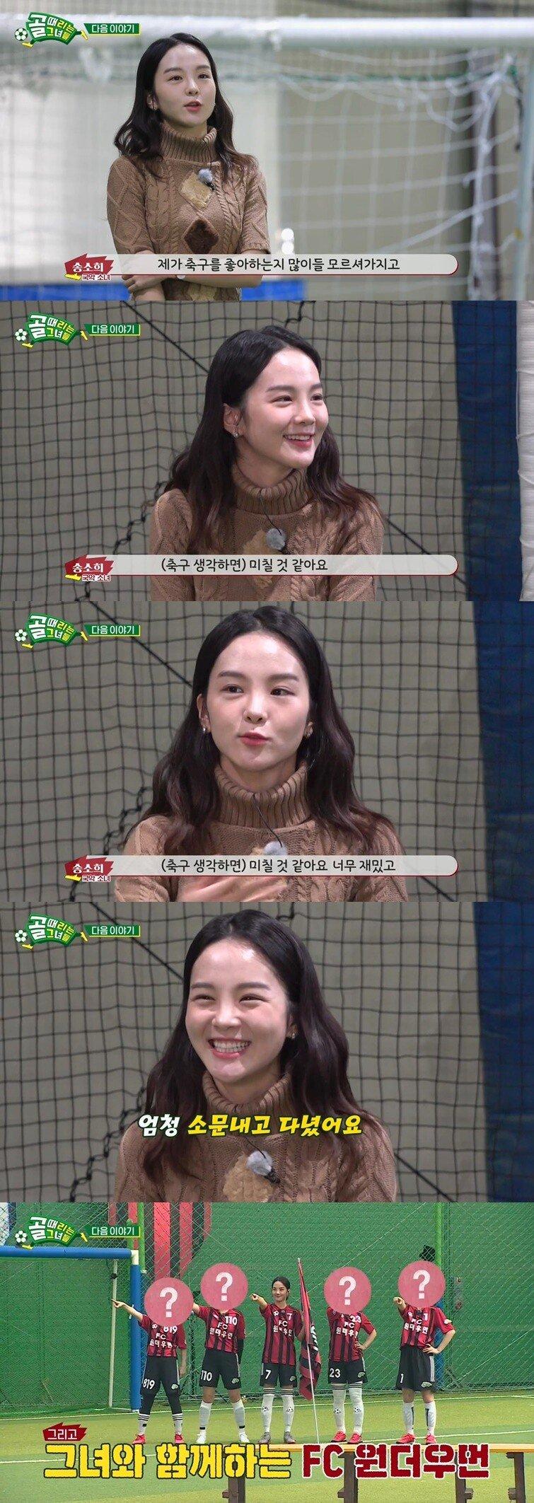 .jpg 풋살 2개 팀 뛰면서 8개월동안 매주 축구 했다는 국악소녀 송소희 축구실력.mp4